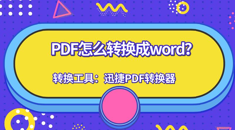 PDF怎么转换成word?分享三种办公必备PDF转换方法