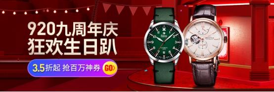 广发银行助力万表九周年庆,狂欢生日趴,大牌名表低至2.4折!