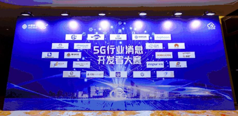 神州泰岳凭借在5G消息技术的突出表现,喜获两项大奖