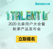 iTalentU 2020第五届北森用户大会