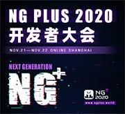 NG+ 开发者大会 2020