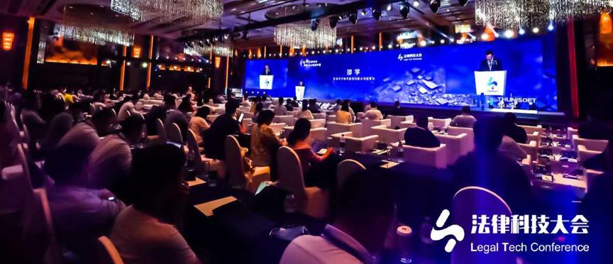 2020法律科技大会举办,以科技创新助力法治中国建设砥砺前行