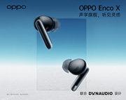 OPPO Enco X試用