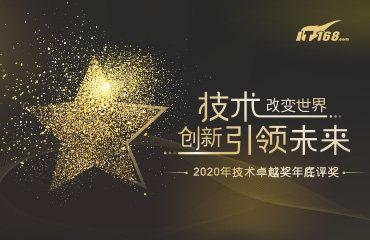 2020年IT168技术卓越奖评奖专题