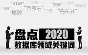 """年终盘点:2020数据库""""四大""""关键词"""