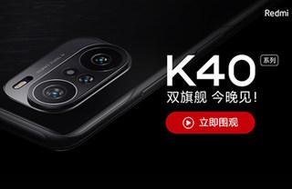 Redmi K40 双旗舰发布会直播