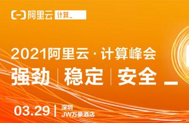 3月29日阿里云计算峰会邀请参会