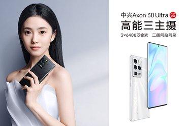 中兴Axon 30 Ultra 5G线上发布会直播