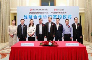浙江省发展规划研究院与华为公司签署战略合作协议