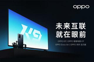 未来互联 就在眼前 OPPO K9 系列超次元发布会