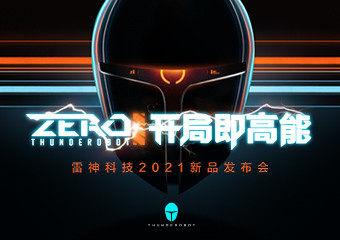雷神科技2021新品发布会