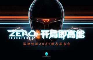 ZERO开局即高能 雷神科技2021新品发布会