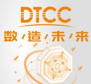 DTCC2021等你前来!