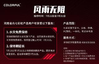 七彩虹宣布旗下全系列产品,河南省内水灾免费保修