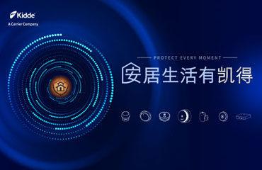 Kidde凯得联网式-MOON感烟火灾探测报警器与智能整屋家居产品系列体验评测