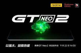 真我GT Neo2 新品发布会