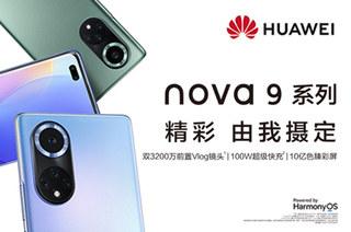 nova 9系列新品线上发布会