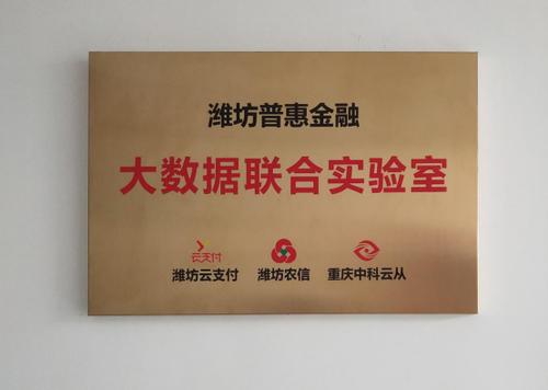 """云从科技助力""""智慧潍坊"""" AI风控普惠金融"""