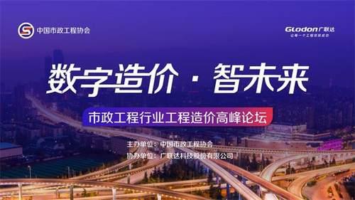 广联达助推市政工程行业工程造价高峰论坛,行业思想盛宴五大亮点