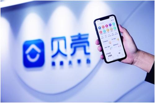 引领新居住 贝壳找房荣膺中国房地产科技创新企