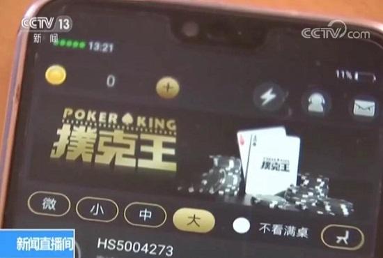 扑克王 等博彩APP潜藏木马病毒,腾讯手机管家精准查杀保护手图片