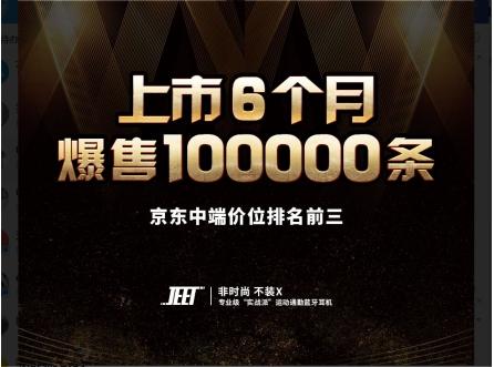 网红JEET蓝牙耳机爆卖10万台,极限评测爆火数百万人围观
