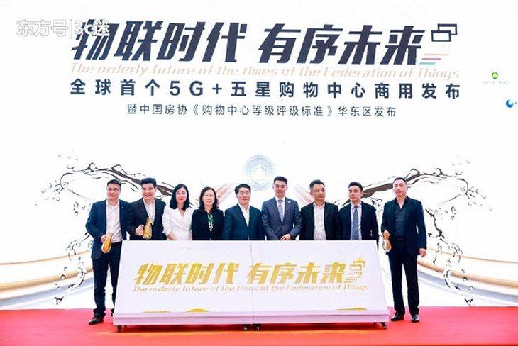 """今天发布""""全球首个5G + 五星购物中心""""!"""