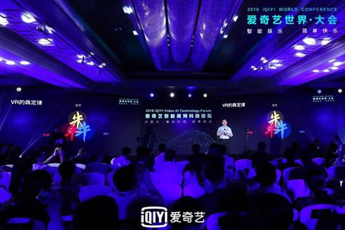备战5G时代 爱奇艺先手打出一张VR牌