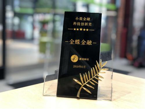 """用数据点亮小微  金蝶金融荣获""""小微金融科技创新奖""""(图1)"""