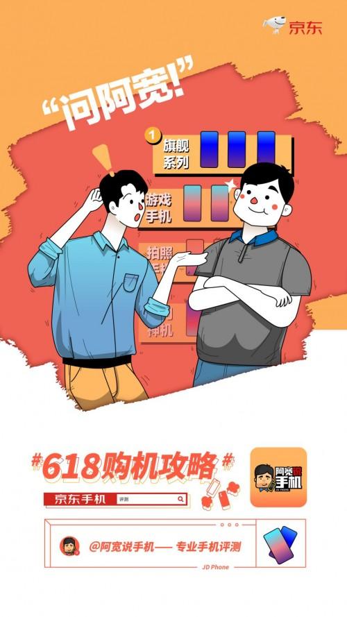 营销教科书: 揭秘京东手机618不走套路的实战秘籍