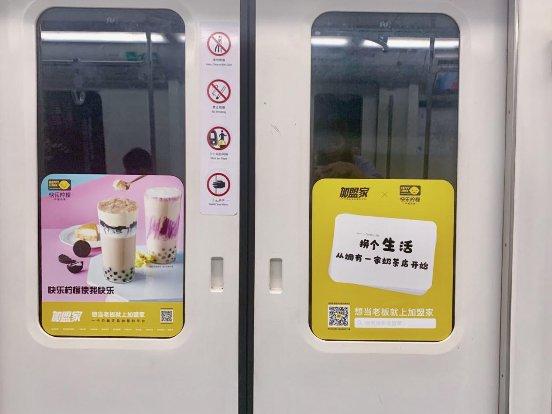 """创业旋风""""刮向北京地铁,加盟家用创业激发你的"""