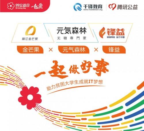 腾讯公益99公益日千锋教育校区联合爱心企业一起做好事沛县门户