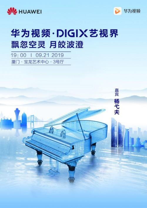 华为DigiX数字生活节走进厦门 潮酷科技开启新学