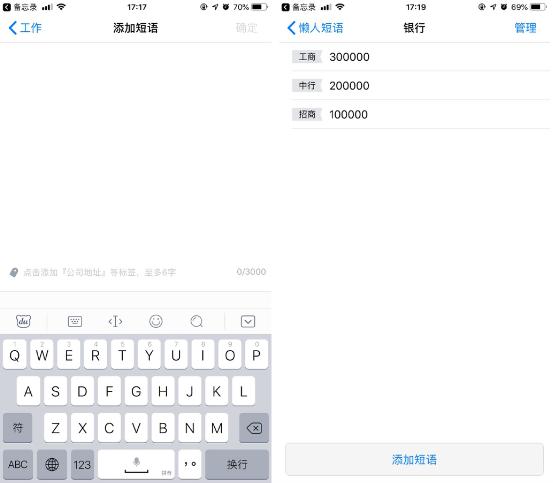"baidu 输入法iOS v8.6.7版""火速""上线!全局适配上海公兴搬迁"