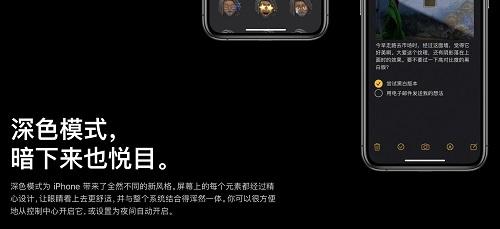 iOS 13将于9月20日推送 AIRMX秒新新风机已提前适配