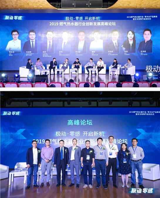 2020燃气热水器排行_2020中国热水器行业高峰论坛召开,万家乐斩获四项大