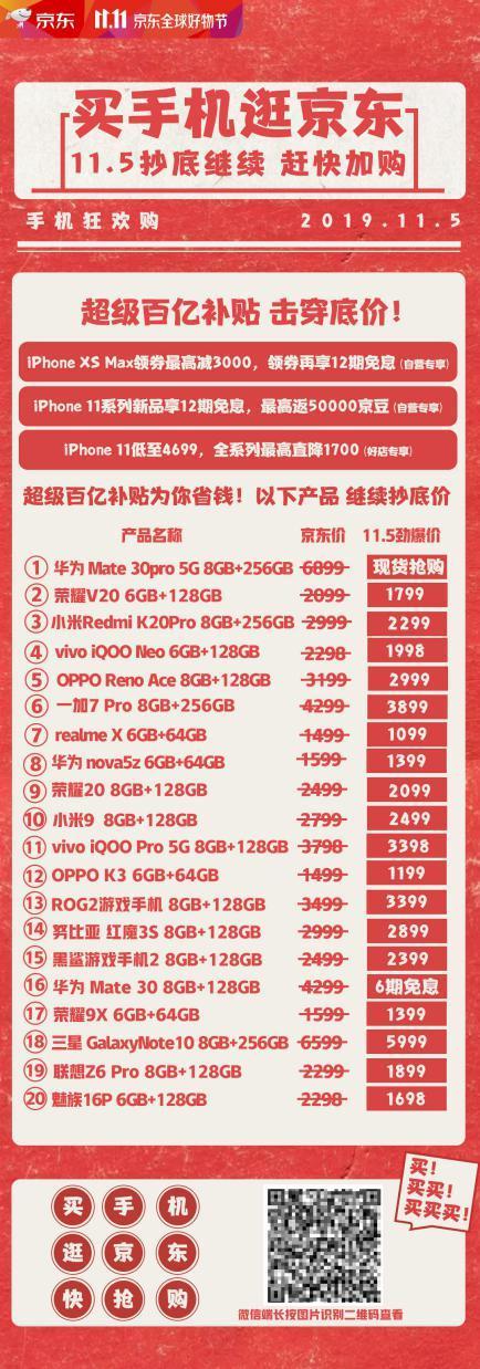 Apple爆款新品iPhone超值優惠 京東手機11.11抄底繼續趕快加購