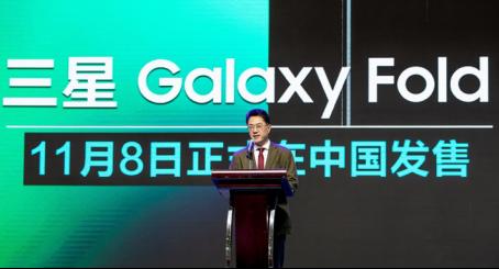 三星实力助阵进博会 全新折叠屏手机Galaxy Fold惊艳登场