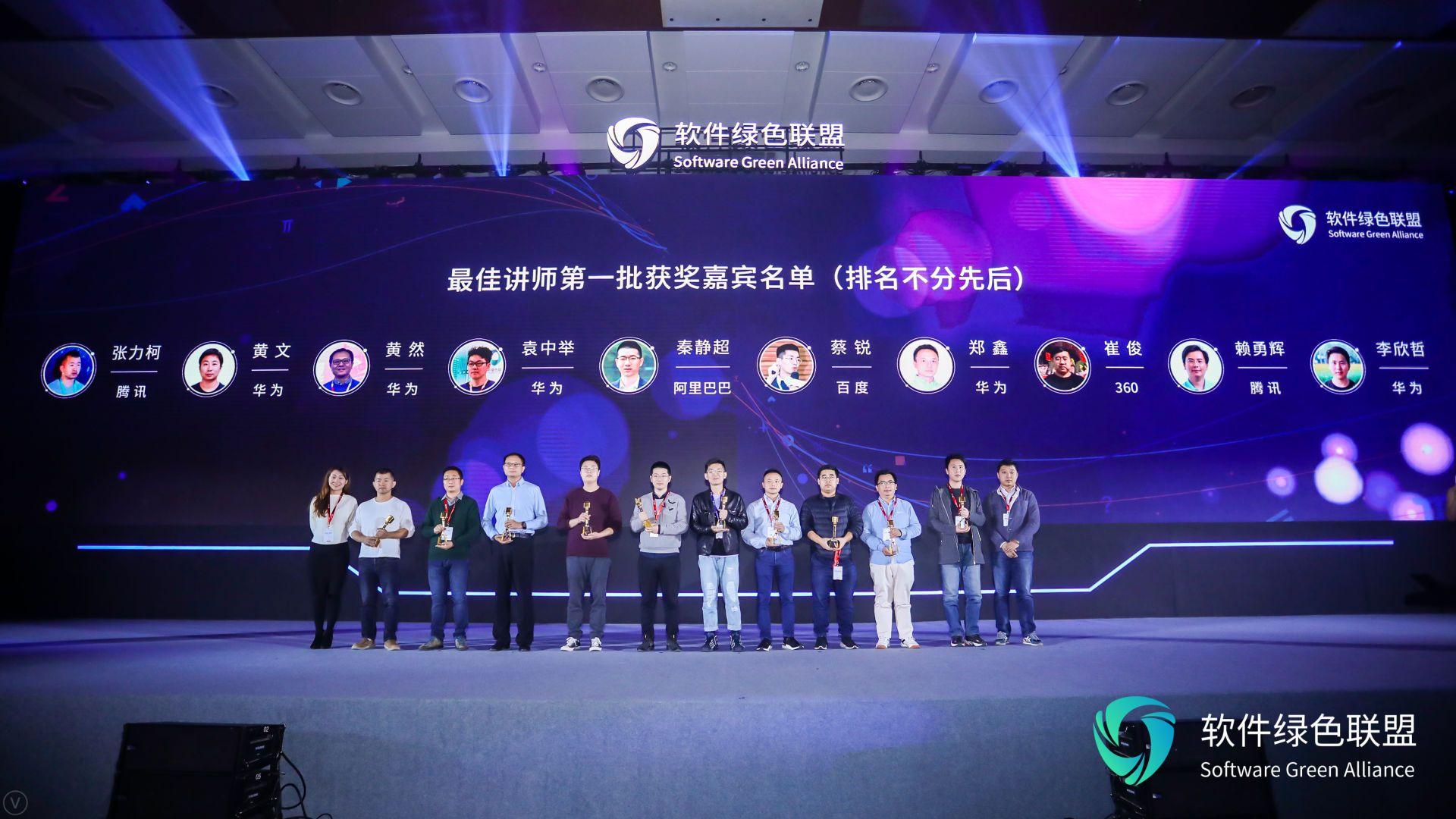 推动软件生态发展,软件绿色联盟开发者大会三大奖项颁出