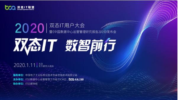 """【第三届""""双态IT北京用户大会""""热点前瞻】"""