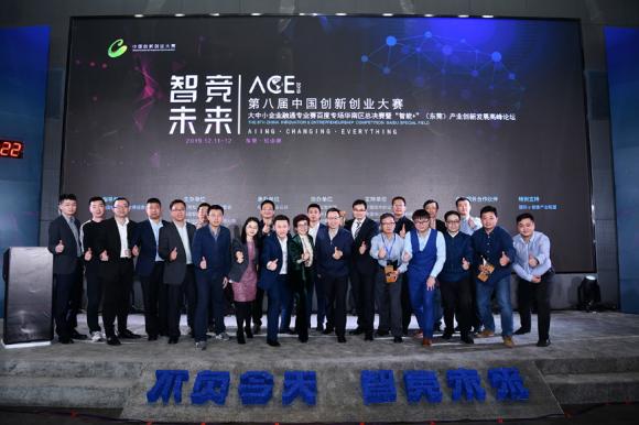 第八届中国创新创业大赛大中小企业融通专业赛百度专场华南区总决赛一二三等奖诞生