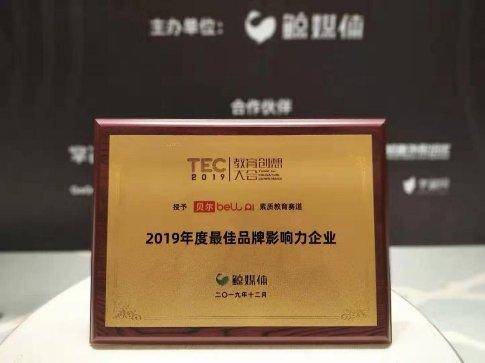 """贝尔科教总部 贝尔科教:深耕STEAM教育行业8年 荣获""""最佳品牌影响力"""