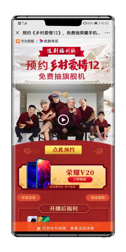 """《乡村爱情12》《刘老根3》接踵而至 华为视频包揽您想要的全""""视""""界"""