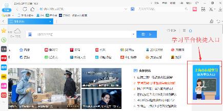 上海微校上线,二三四五加速浏览器助力停学不停课