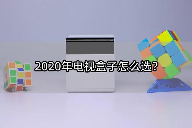 2020年电视盒子应该怎么选?业内人士给出的三大建议