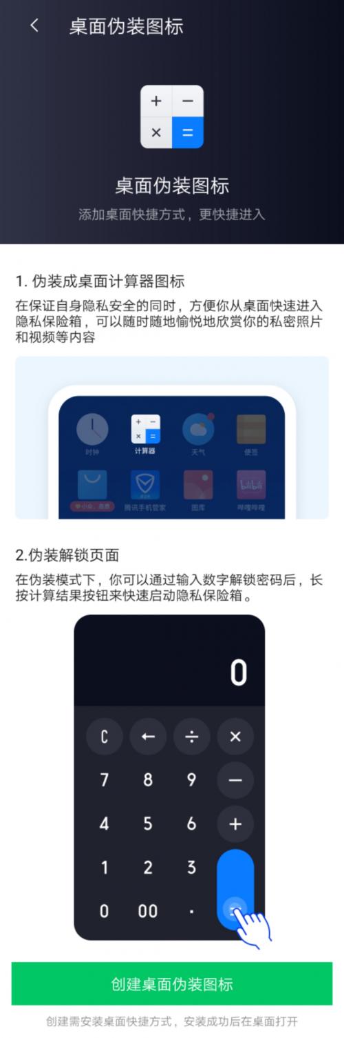 腾讯手机管家升级8.7版本,保护个人视频、图片、短信等隐私信息