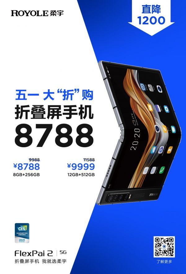 8788元起!五一这款折叠屏手机最值得入手