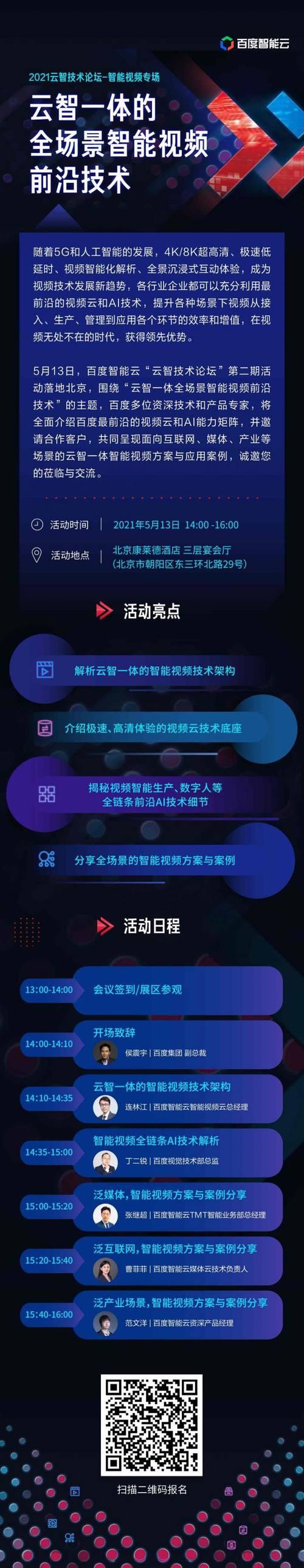 百度云智技术论坛下周在京给个永不封的网站举行干货亮点抢先看!-奇享网